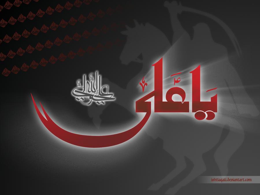 Ya Ali Madad Calligraphy Ya Ali Madad by ishtiaqali