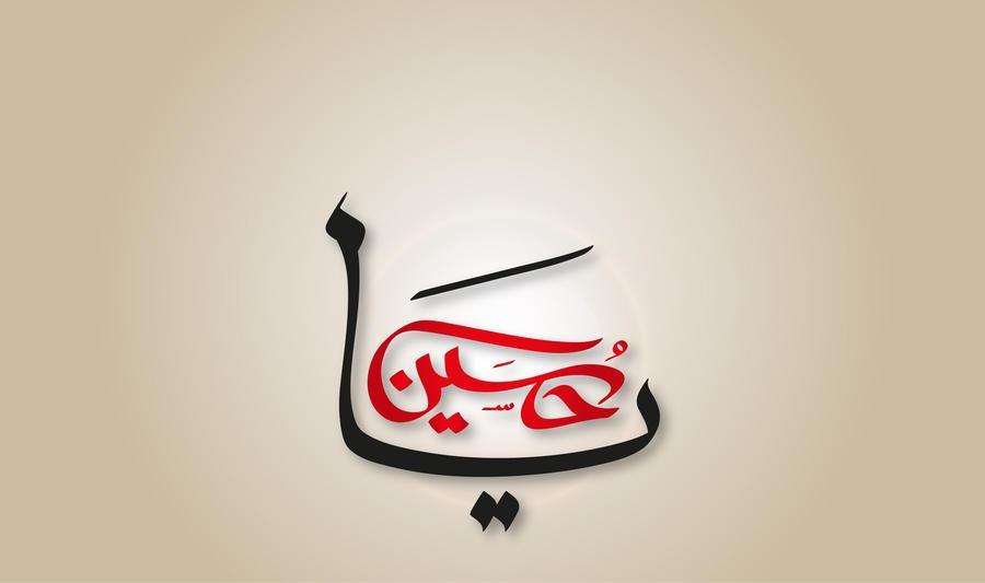 Ya Hussain Calligraphy Ya Hussain by ishtiaqa...
