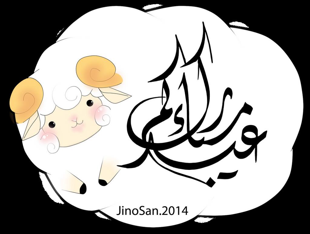 Happy Eid by JinoSan