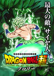 Broly in the new film Dragon ball Super
