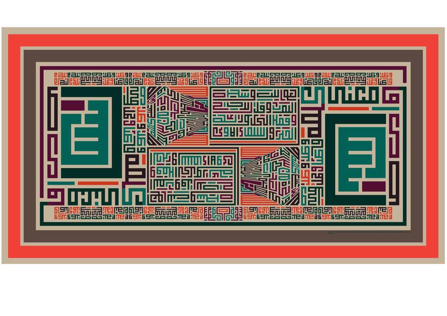 Kufi calligraphy by imanhamdan on deviantart