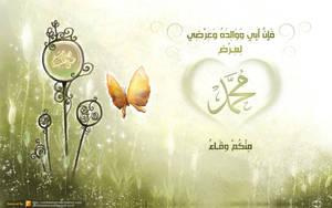 rasoul allah02 by zaiddesign