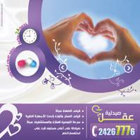 pharmacy_adv by zaiddesign
