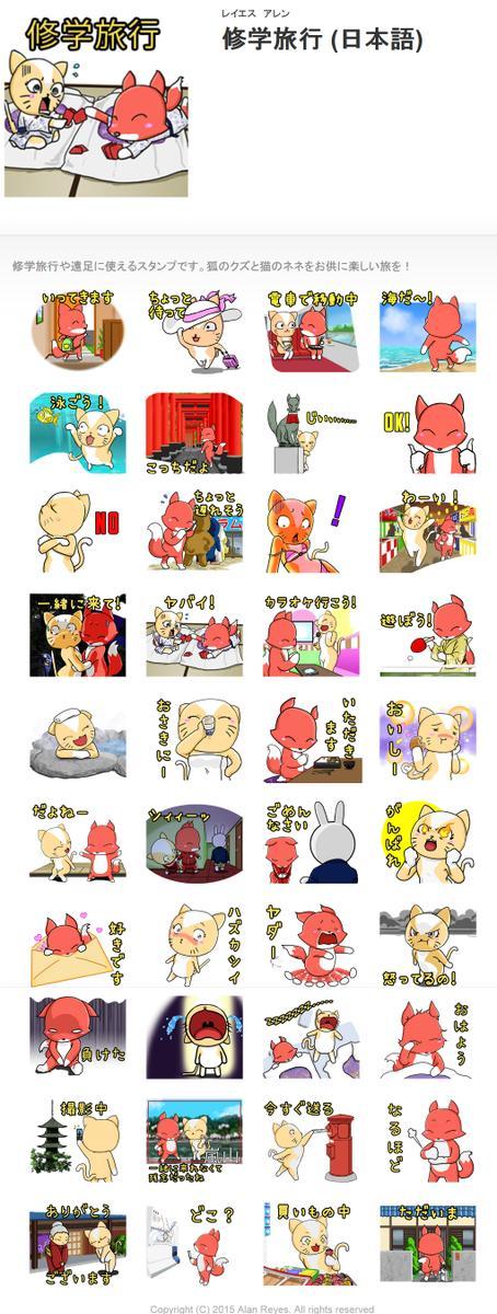 Line app stickers: Class Trip (JP) by fukujinzuke