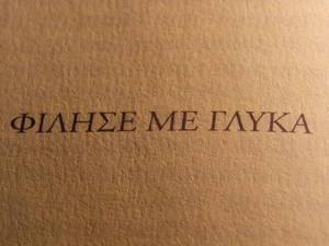 kiss me sweet.