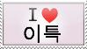 I Love Leeteuk (Korean) by NileyJoyrus14