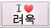 I Love Ryeowook (Korean) by NileyJoyrus14