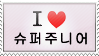 I Love Super Junior (Korean) by NileyJoyrus14