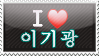 I Love Kikwang (Korean) by NileyJoyrus14