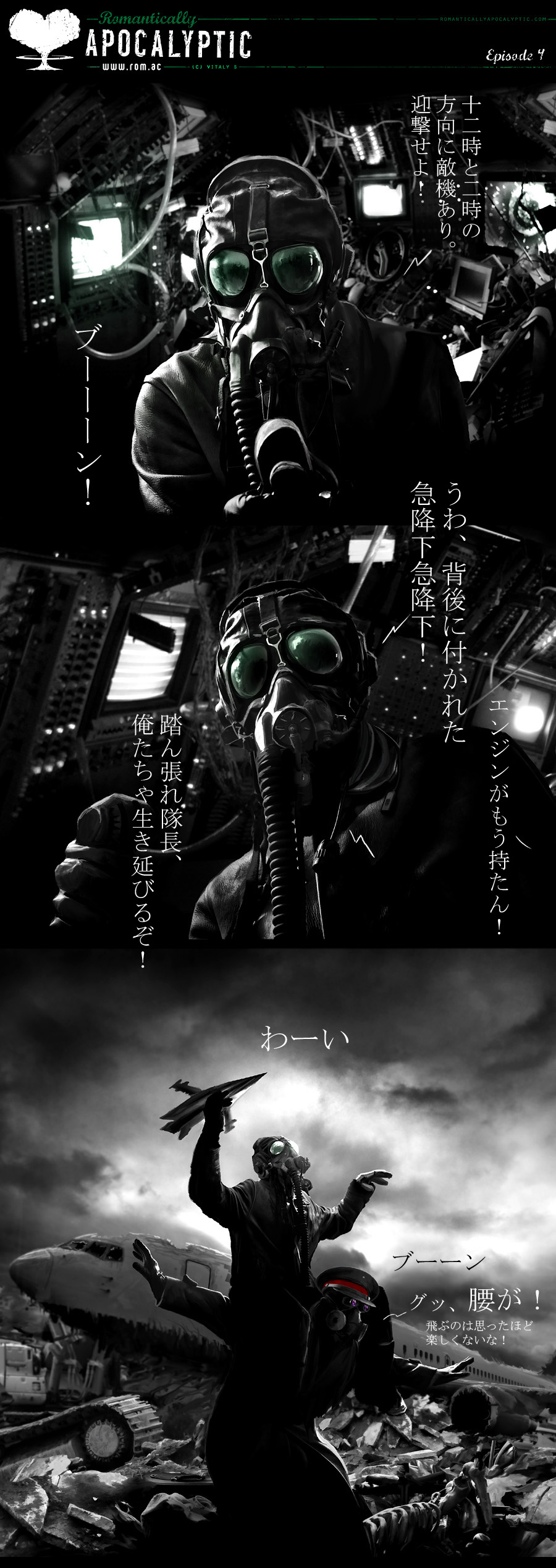 Romantically Apocalyptic 004JP by Deoxyribonucleic