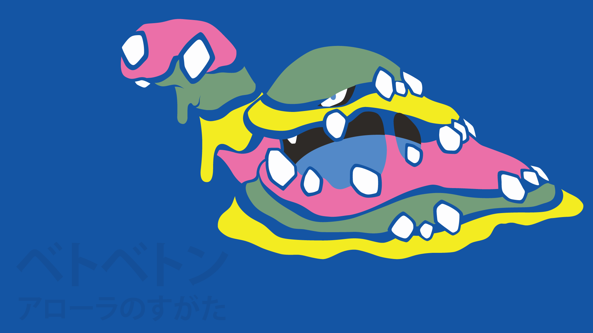 Alolan Muk By Dannymybrother On Deviantart