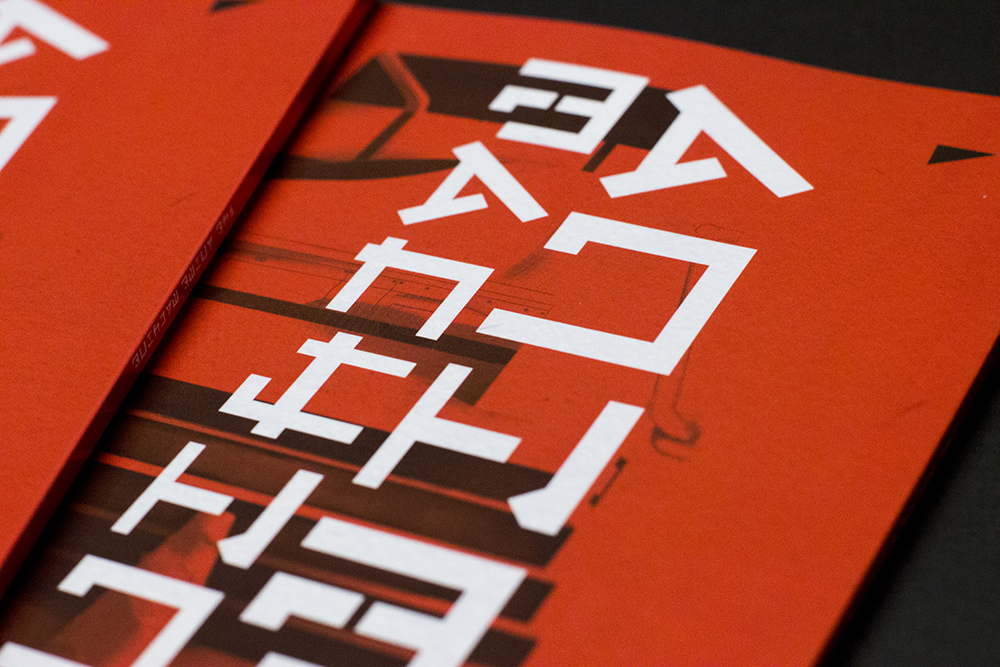 Anime Machine Book Cover Typeface Design by StevenAnthonyR