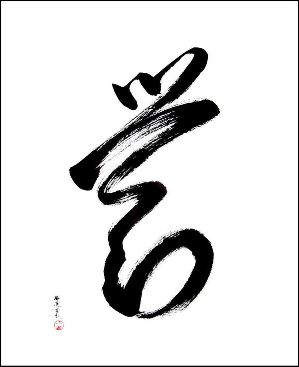 Honor Japanese Calligraphy By Japancalligraphy1 On Deviantart