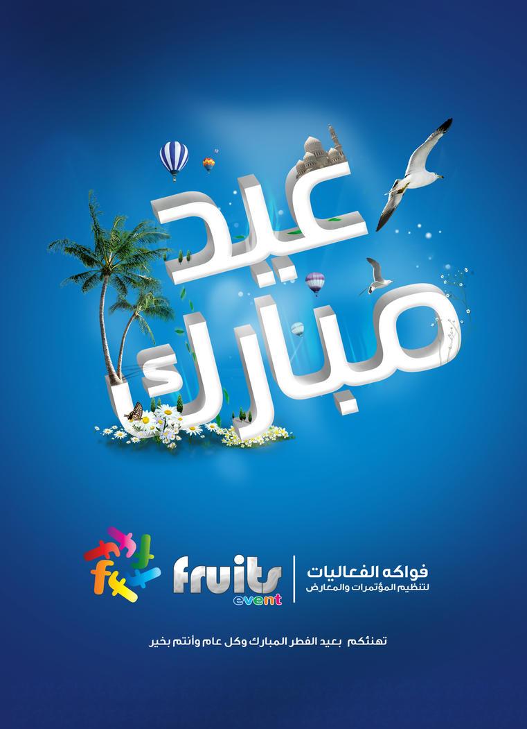 New Eid al-Fitr by mweekaa on DeviantArt