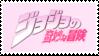 stamp - jojo's bizarre adventure