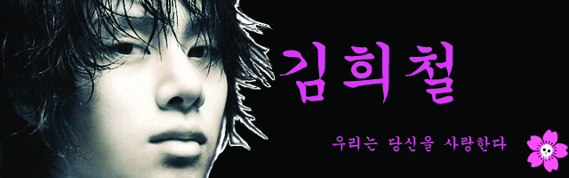 Heechul Banner by Horimono