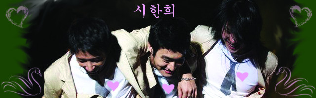 SiHanChul banner by Horimono