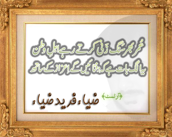 urdu poetry sms sad love pic wallpaper ahmed faraz wasi shah romantic photo pics urdu poetry