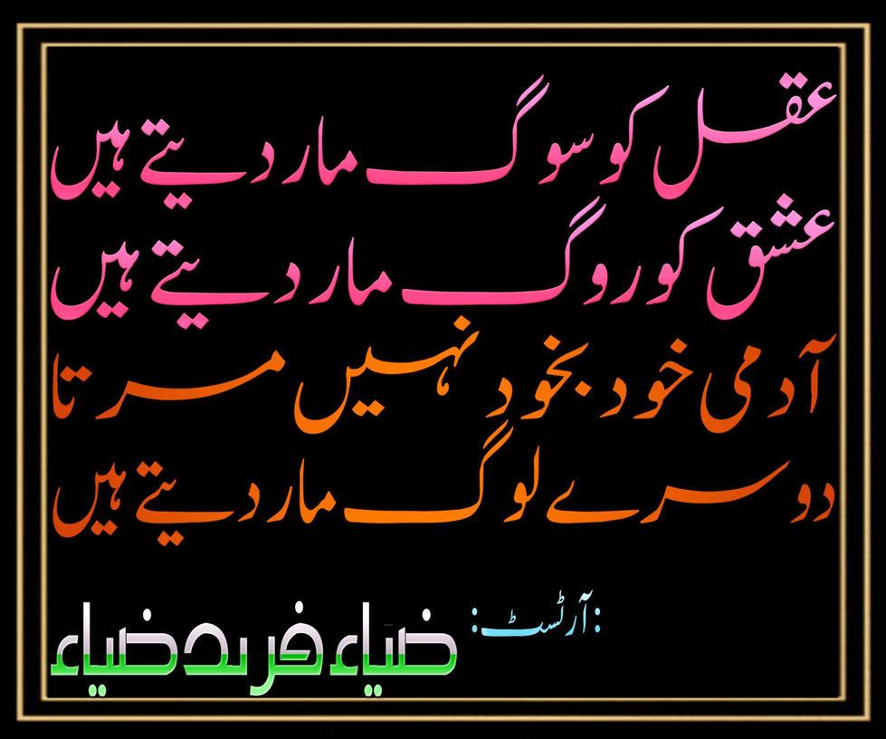 Faraz Wasi Shah Romantic Photo Pics : Urdu Picture Poetry Urdu Poetry ...