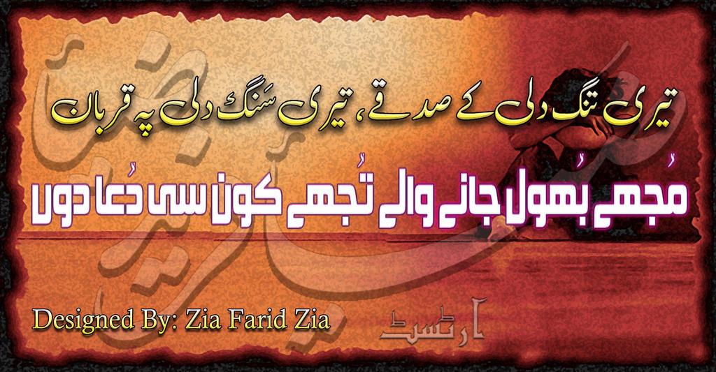 Urdu Love Shayari For Him Urdu Love Poetry Shayari