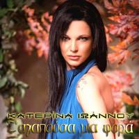 Katerina Ioannou - s'agapousa mia fora [CD]