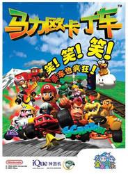 Mario Kart 64 (N64) by FenderXT
