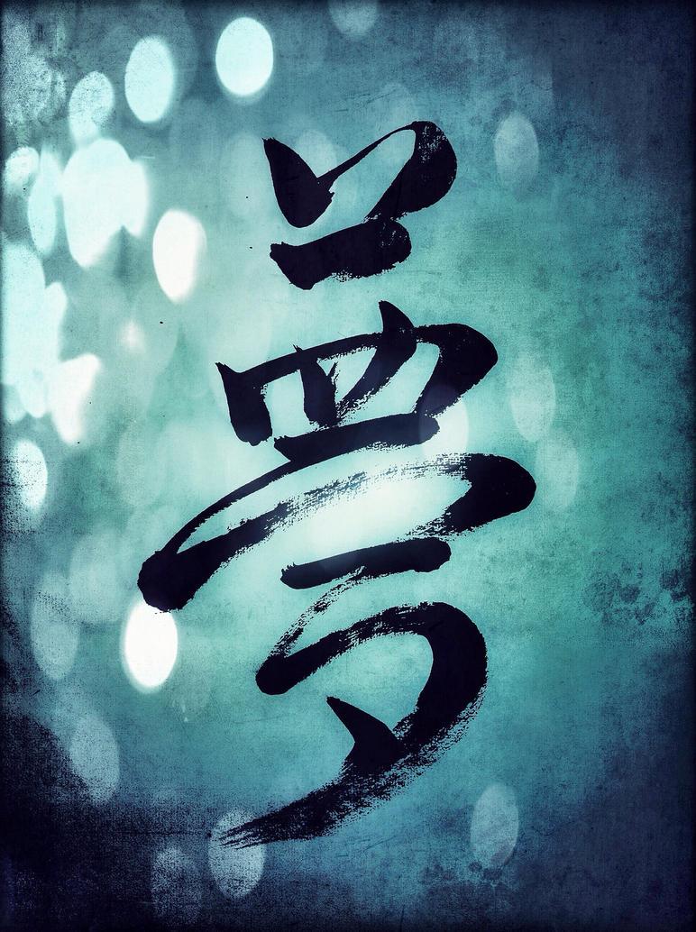 Dream, Meng by Yaoyaoyao5168