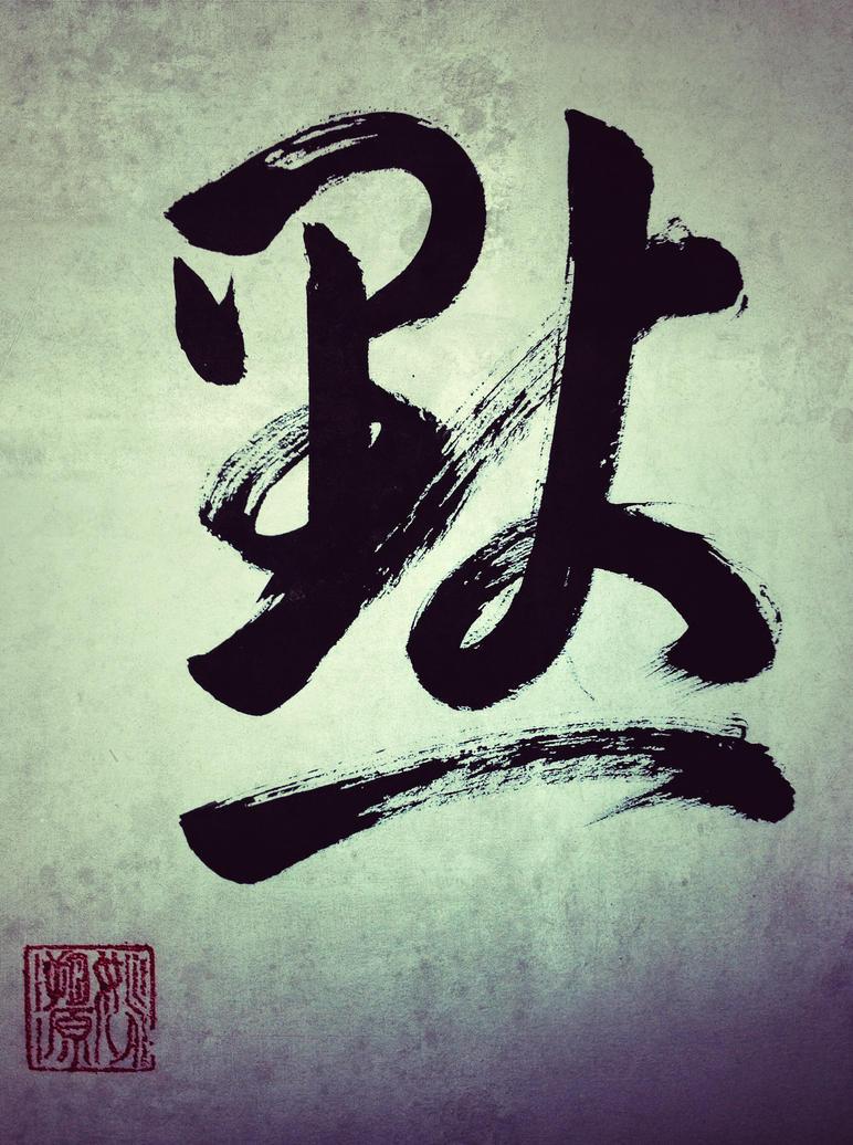 Silence by Yaoyaoyao5168