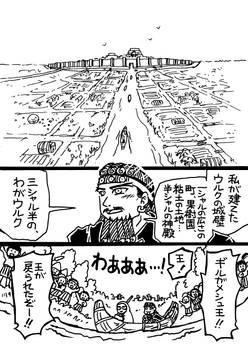 MANGA The Epic of Gilgamesh : Utnapishtim-20