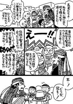 MANGA The Epic of Gilgamesh : Utnapishtim-21