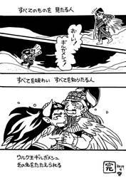 MANGA The Epic of Gilgamesh : Utnapishtim-24