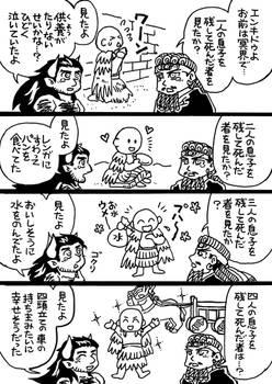 MANGA Gilgamesh-Enkidu-and-the-Netherworld13
