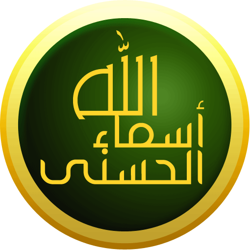 Asmaa Allah Logo by IslamAziz