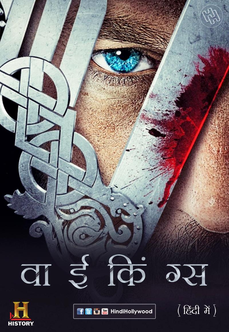 Vikings Season 1 Hindi Poster By Hindihollywood On Deviantart