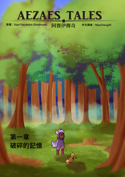 Aezae's Tales Chapter 1 Cover (Chinese)