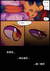 Aezae's Tales Chapter 3 Page 2 (Chinese)