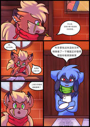 Aezae's Tales Chapter 3 Page 8 (Chinese)