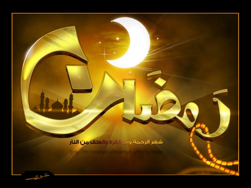 ������ ����� ramadan_by_noor222.j
