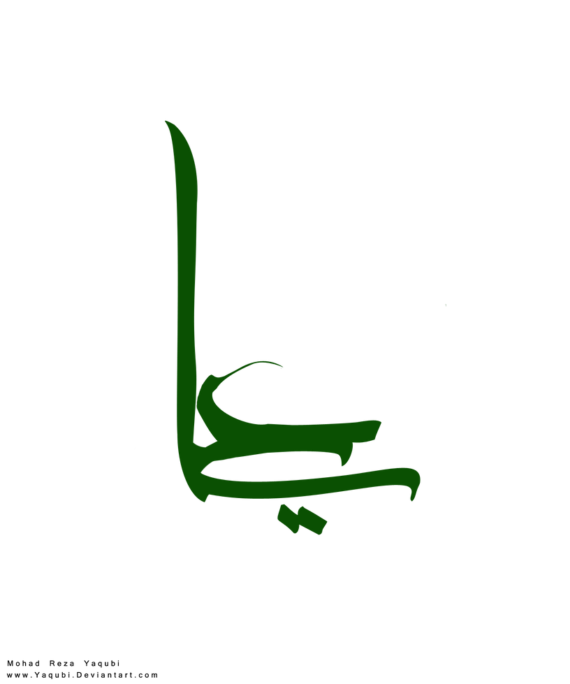 Imam Ali 39 S Name Calligraphy By Yaqubi On Deviantart