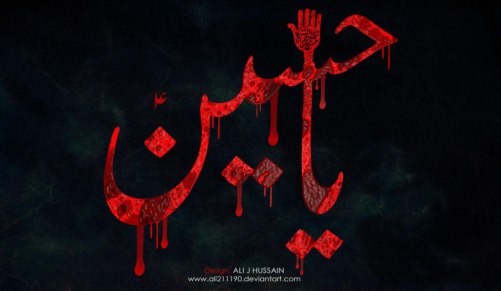 Non Muslim Perspective On The Revolution Of Imam Hussain: Ya Hussain (as) By Ali211190 On DeviantArt