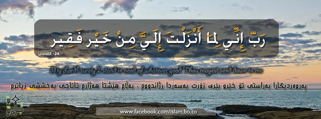 Du3a zawaj by IslamBoTo