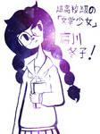 DR - Fukawa