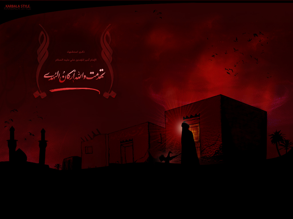 Non Muslim Perspective On The Revolution Of Imam Hussain: Commander Of The Faithful By Karbala-style On DeviantArt