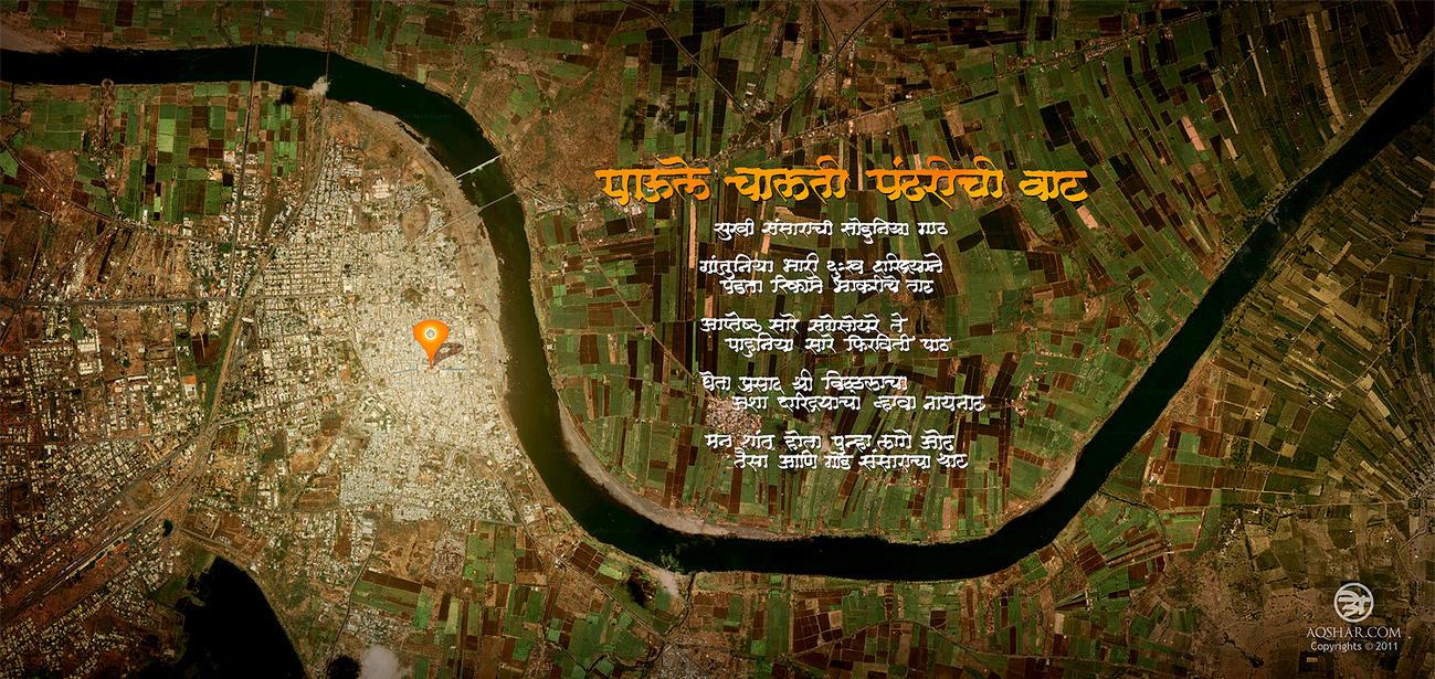 Pavule Chalati Pandharichi Wat by Bheeshoom