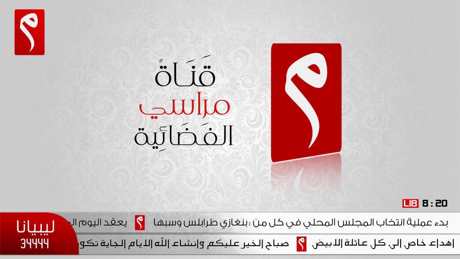 Hd test tv by LIBYAN-STUDIO
