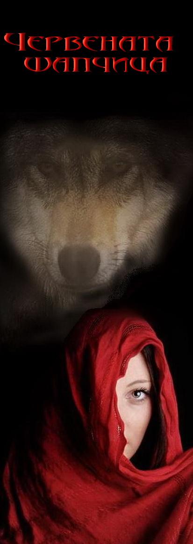 """Конкурс """"Червените шапчици"""" - Джаксън Пиърс - Page 2 Red_riding_hood_by_shanara_love-d4g6irb"""