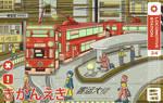 Locomotive Terminal