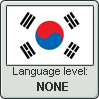 KoreaLanguage Level stamp1