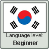 KoreaLanguage Level stamp2
