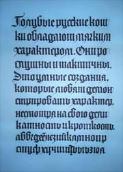 Cyrillic Textura Quadrata by hyvyys